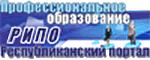 """РЕСПУБЛИКАНСКИЙ ПОРТАЛ """"ПРОФЕССИОНАЛЬНОЕ ОБРАЗОВАНИЕ"""""""