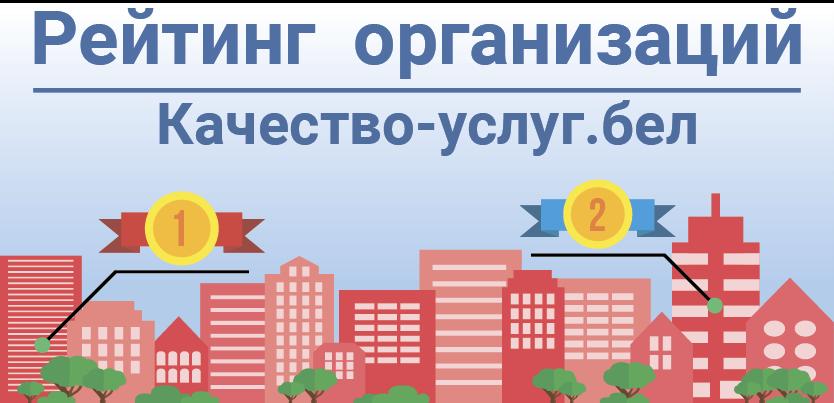 Портал рейтинговой оценки организаций и учреждений